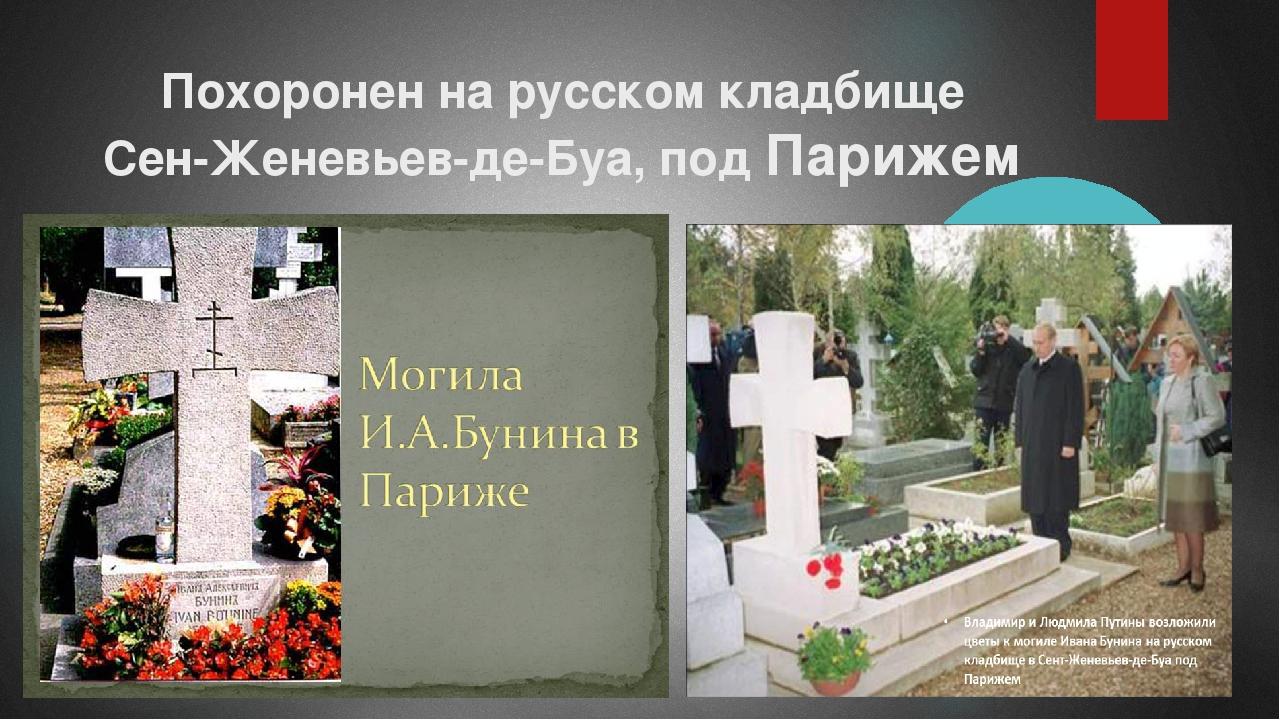 Похоронен на русском кладбище Сен-Женевьев-де-Буа, под Парижем