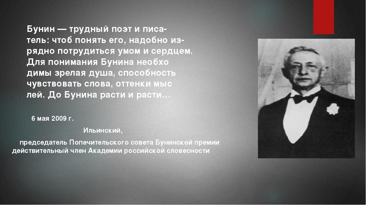 6 мая 2009 г. Ильинский, председатель Попечительского совета Бунинской преми...