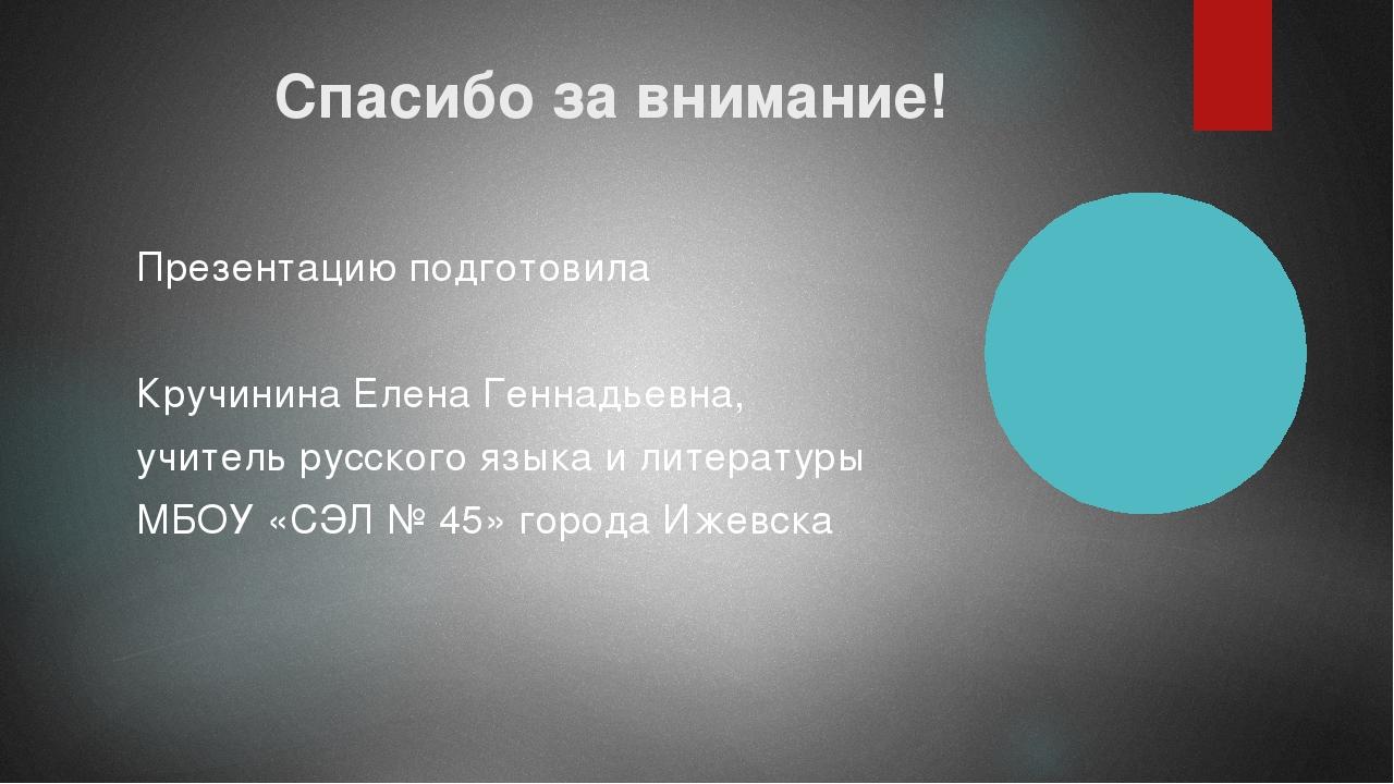 Спасибо за внимание! Презентацию подготовила Кручинина Елена Геннадьевна, учи...