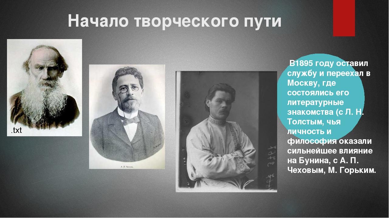 Начало творческого пути В1895 году оставил службу и переехал в Москву, где со...