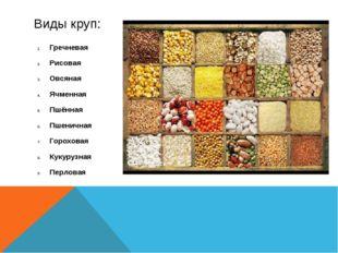 Виды круп: Гречневая Рисовая Овсяная Ячменная Пшённая Пшеничная Гороховая Кук