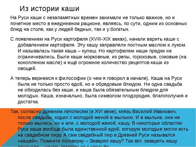 Из истории каши На Руси каши с незапамятных времен занимали не только важное,...