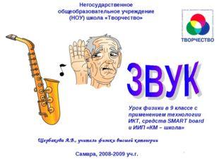 Щербакова А.В., учитель физики высшей категории , Негосударственное общеобраз