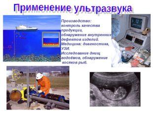 Производство: контроль качества продукции, обнаружение внутренних дефектов из