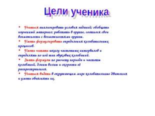 Учиться анализировать условия заданий; обобщать изученный материал; работать