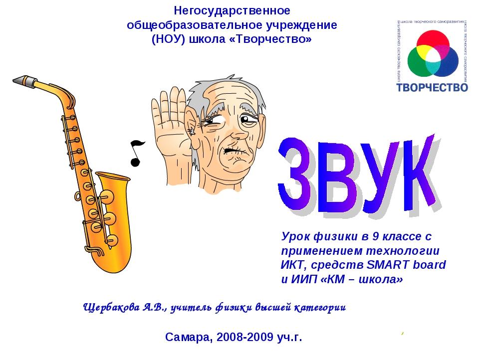 Щербакова А.В., учитель физики высшей категории , Негосударственное общеобраз...
