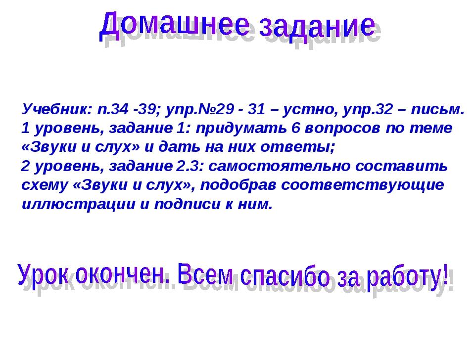 Учебник: п.34 -39; упр.№29 - 31 – устно, упр.32 – письм. 1 уровень, задание 1...