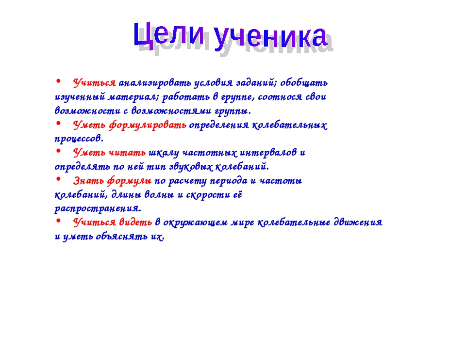 Учиться анализировать условия заданий; обобщать изученный материал; работать...