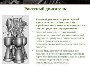 Ракетный двигатель Ракетный двигатель—реактивный двигатель, источник энерги