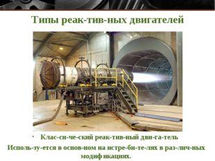 Типы реактивных двигателей Классический реактивный двигатель Исполь