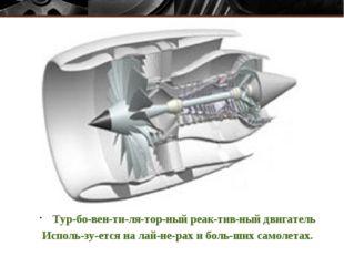 Турбовентиляторный реактивный двигатель Используется на лайнерах
