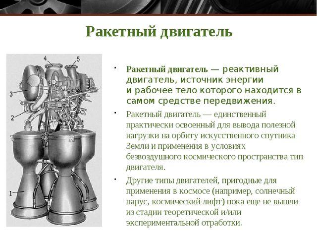Ракетный двигатель Ракетный двигатель—реактивный двигатель, источник энерги...