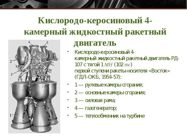 Кислородо-керосиновый 4-камерныйжидкостный ракетный двигатель Кислородо-керо...