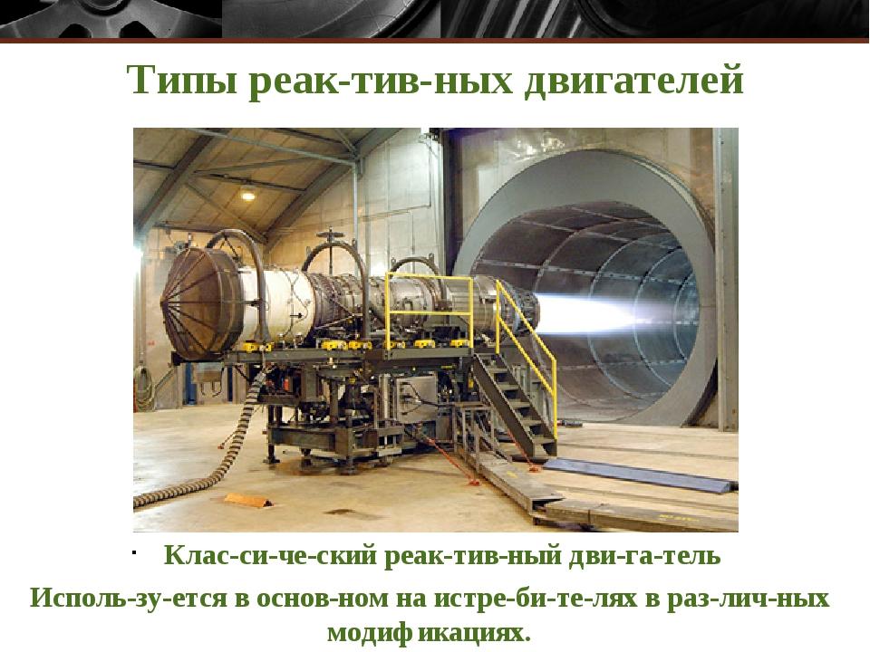 Типы реактивных двигателей Классический реактивный двигатель Исполь...