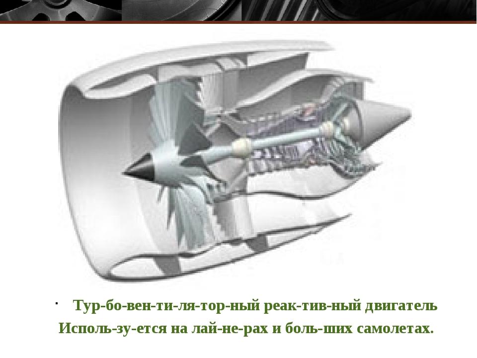 Турбовентиляторный реактивный двигатель Используется на лайнерах...