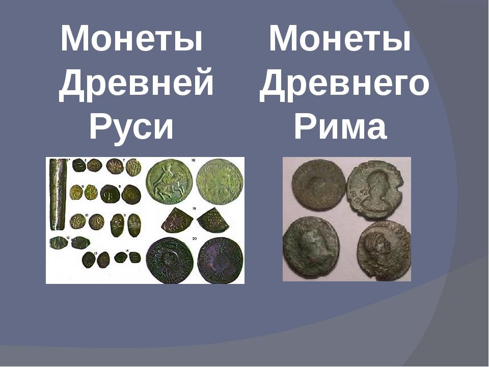 Монеты Древней Руси Монеты Древнего Рима