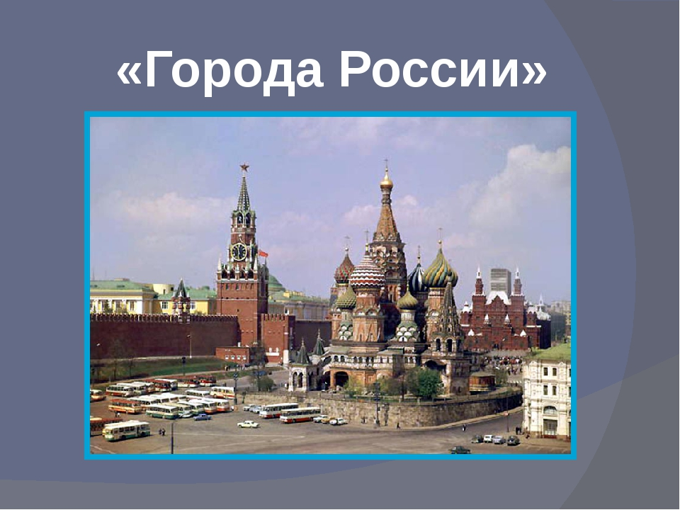 «Города России»