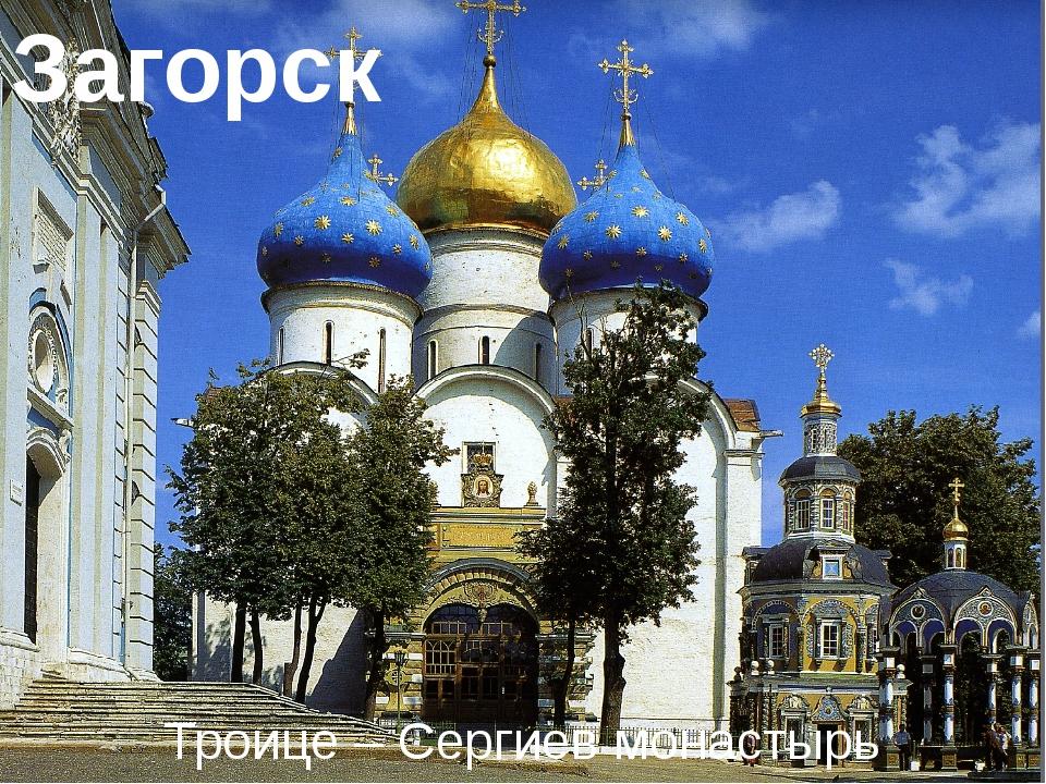 Троице – Сергиев монастырь Загорск
