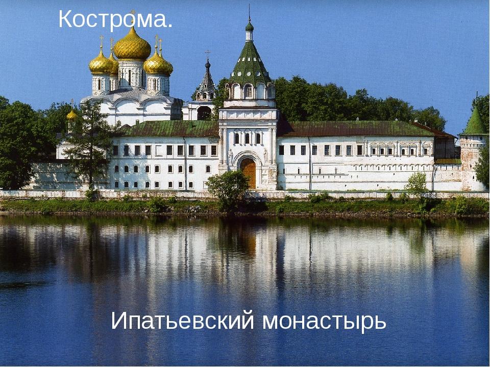 Ипатьевский монастырь Кострома.