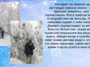 Каждый год природа дарит настоящую зимнюю сказку. Зима приходит внезапно, тих