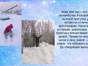 Зима для нас – это пора волшебства. Каждый раз с лыжной прогулки у нас остают