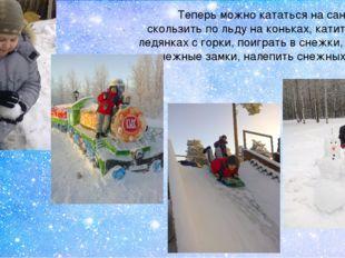 Теперь можно кататься на санках, скользить по льду на коньках, катиться на ле