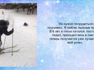 Но нужно потрудиться на подъемах. Я люблю лыжные пробеги. В 6 лет я плохо кат