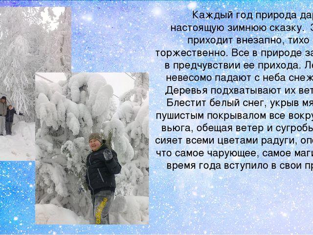 Каждый год природа дарит настоящую зимнюю сказку. Зима приходит внезапно, тих...