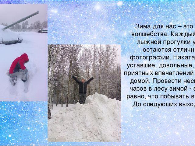 Зима для нас – это пора волшебства. Каждый раз с лыжной прогулки у нас остают...