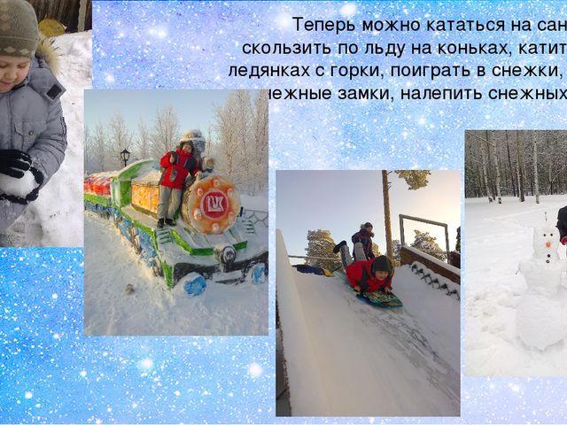 Теперь можно кататься на санках, скользить по льду на коньках, катиться на ле...