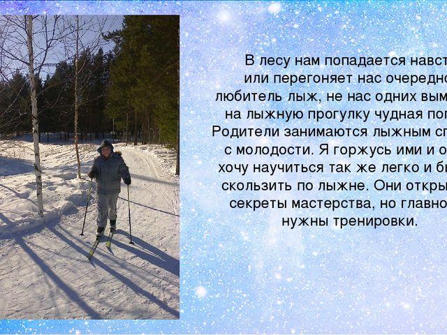 Рассказ про лыжников для начального класса