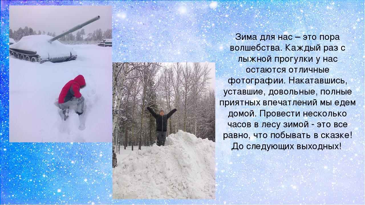 сочинение рассуждение на лыжах
