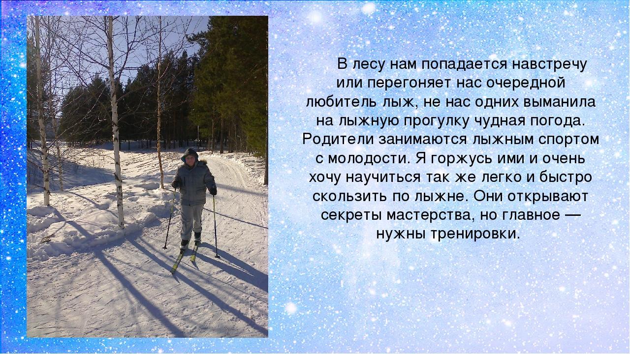 В лесу нам попадается навстречу или перегоняет нас очередной любитель лыж, не...