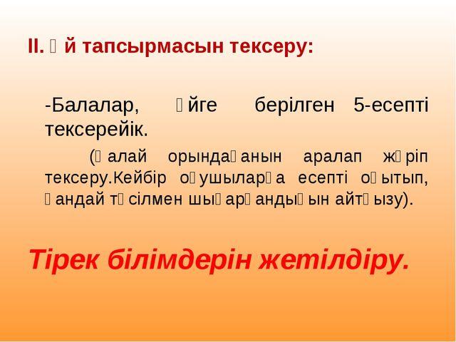 ІІ. Үй тапсырмасын тексеру: -Балалар, үйге берілген 5-есепті тексерейік. (Қа...