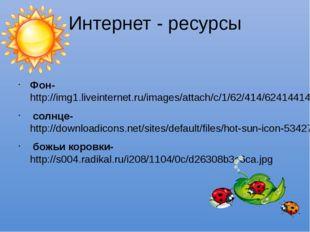 Интернет - ресурсы Фон-http://img1.liveinternet.ru/images/attach/c/1/62/414/6