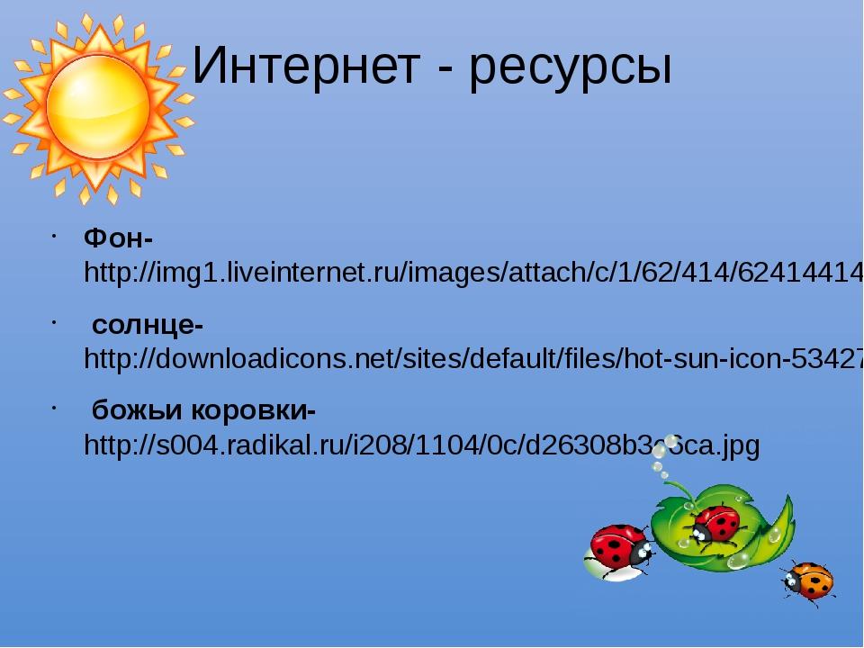 Интернет - ресурсы Фон-http://img1.liveinternet.ru/images/attach/c/1/62/414/6...