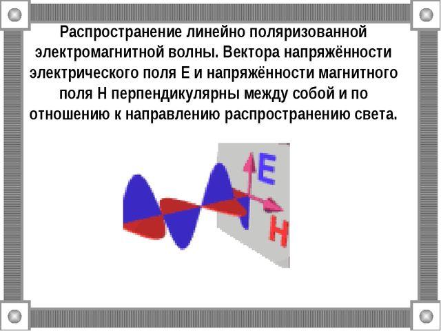 Распространение линейно поляризованной электромагнитной волны. Вектора напряж...