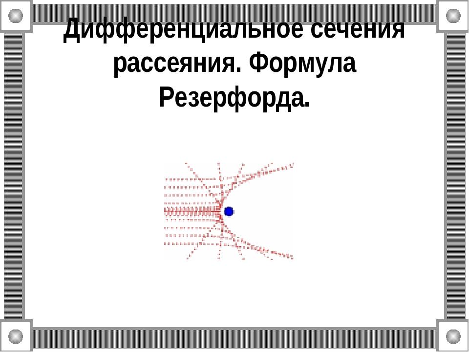 Дифференциальное сечения рассеяния. Формула Резерфорда.