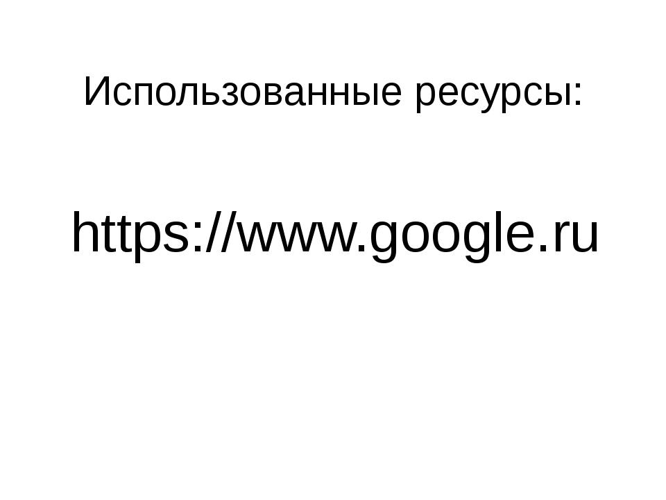Использованные ресурсы: https://www.google.ru