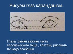 Рисуем глаз карандашом. Глаза- самая важная часть человеческого лица , поэтом