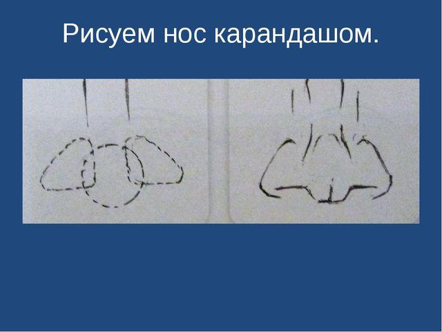Рисуем нос карандашом.