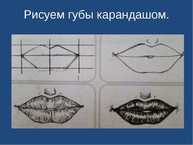 Рисуем губы карандашом.