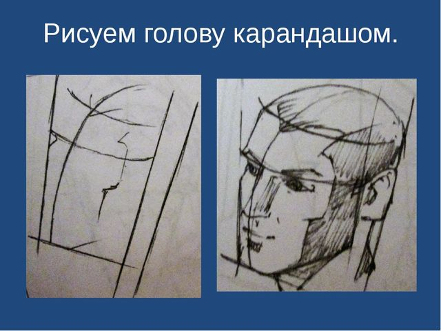 Рисуем голову карандашом.