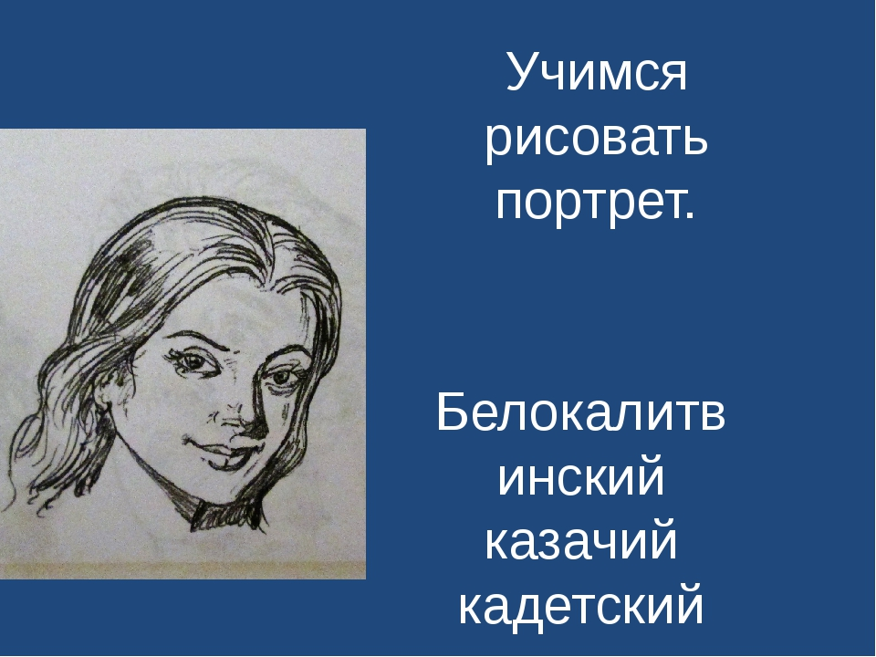 Учимся рисовать портрет. Белокалитвинский казачий кадетский корпус им .М. И.П...