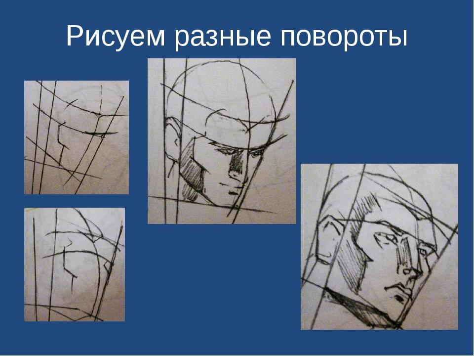 Рисуем разные повороты головы.
