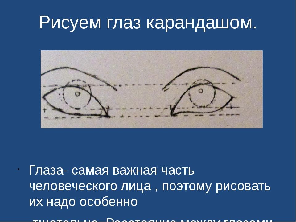 Рисуем глаз карандашом. Глаза- самая важная часть человеческого лица , поэтом...