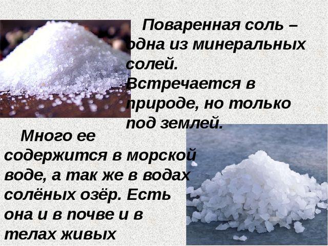 Поваренная соль – одна из минеральных солей. Встречается в природе, но тольк...