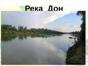 Река Дон http://nsportal.ru/polzyukova-olga-nikolaevna Ползюкова О.Н