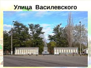 Улица Василевского http://nsportal.ru/polzyukova-olga-nikolaevna Ползюкова О.Н