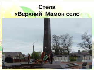 Стела «Верхний Мамон село Воинской Славы http://nsportal.ru/polzyukova-olga-n